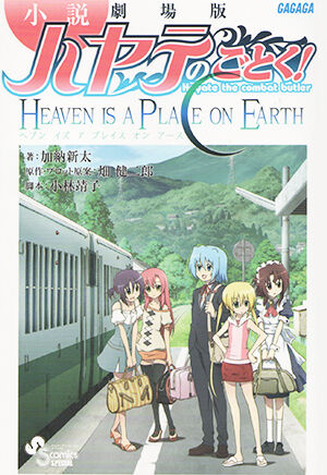 Hayate the Combat Butler! Heaven is a Place on Earth